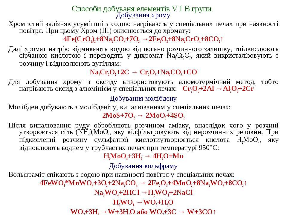Способи добуваня елементів V I В групи Добування хрому Хромистий залізняк усу...