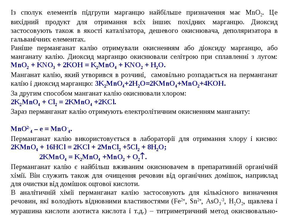 Із сполук елементів підгрупи марганцю найбільше призначення має MnO2. Це вихі...