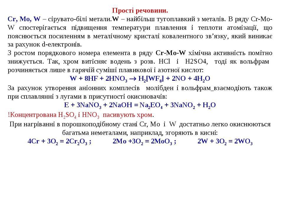 Прості речовини. Cr, Mo, W – сірувато-білі метали.W – найбільш тугоплавкий з ...