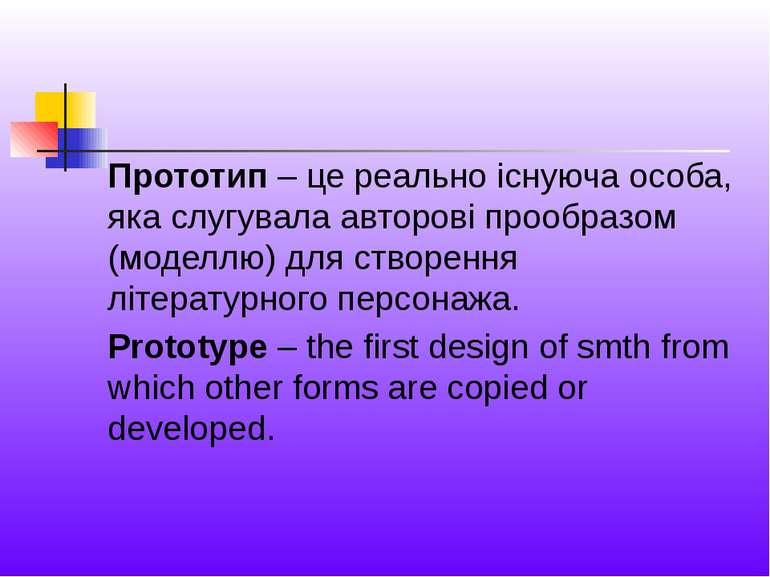 Прототип – це реально існуюча особа, яка слугувала авторові прообразом (модел...