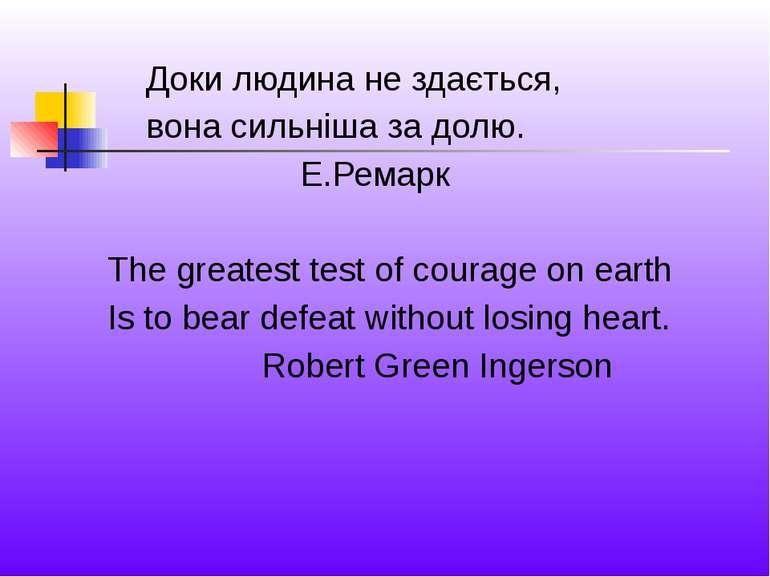 Доки людина не здається, вона сильніша за долю. Е.Ремарк The greatest test of...