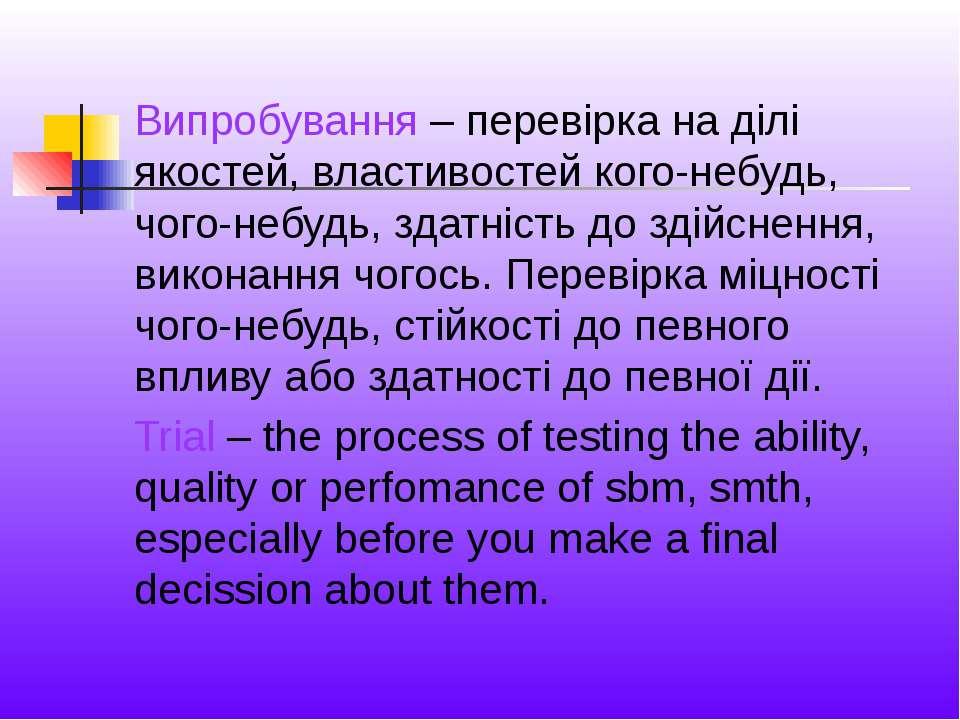 Випробування – перевірка на ділі якостей, властивостей кого-небудь, чого-небу...