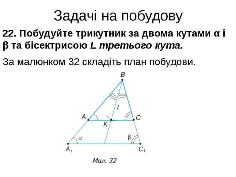 Задачі на побудову 22. Побудуйте трикутник за двома кутами α і β та бісектрис...