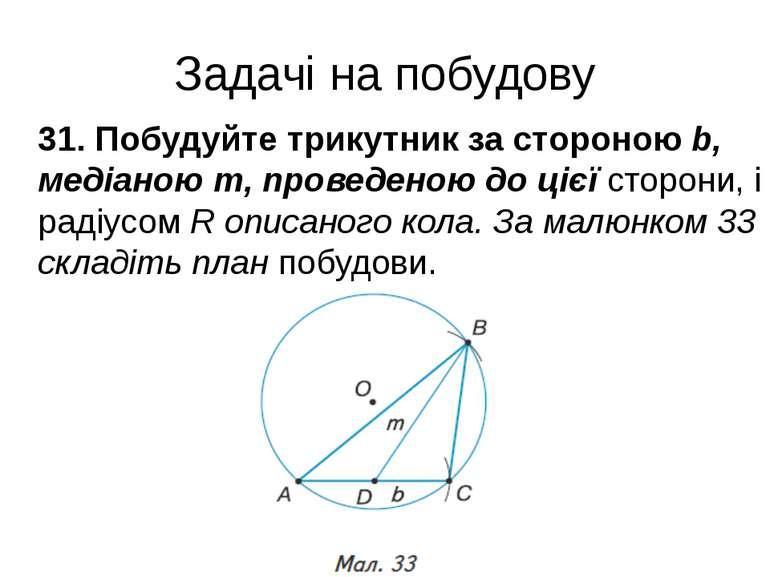 Задачі на побудову 31. Побудуйте трикутник за стороною b, медіаною m, проведе...