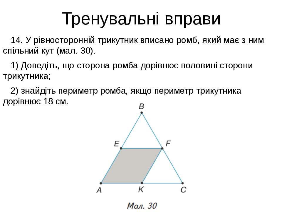 Тренувальні вправи 14. У рівносторонній трикутник вписано ромб, який має з ни...