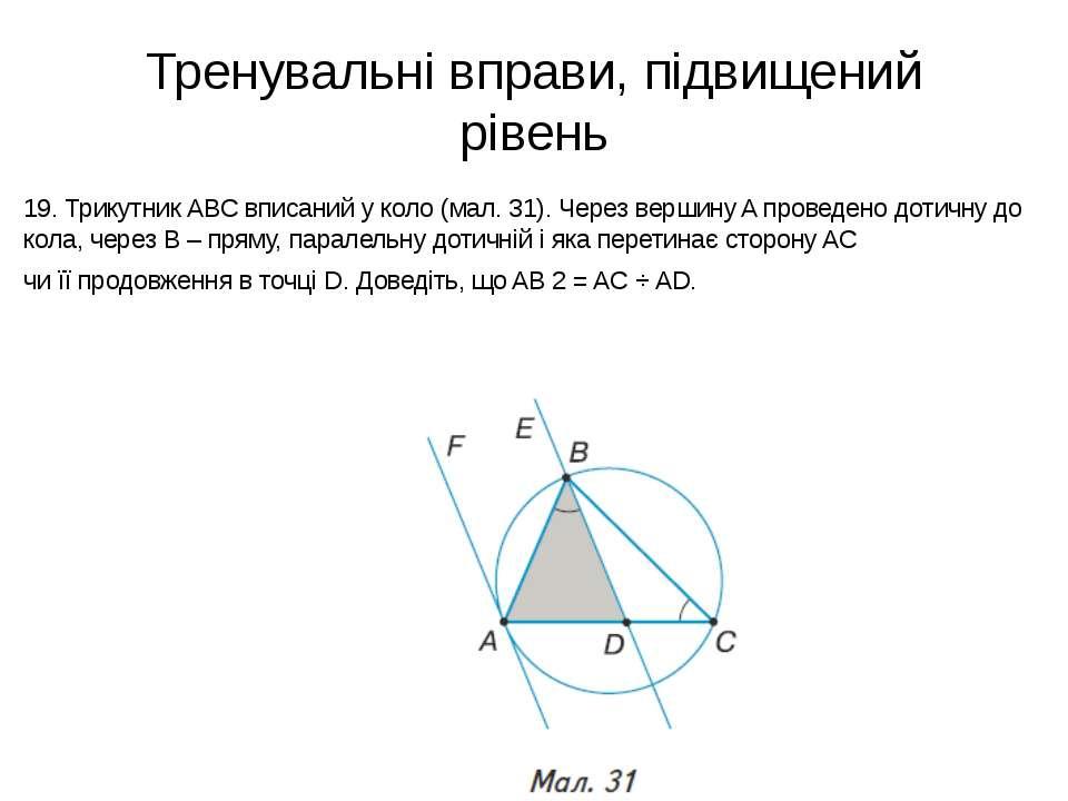 Тренувальні вправи, підвищений рівень 19. Трикутник ABC вписаний у коло (мал....