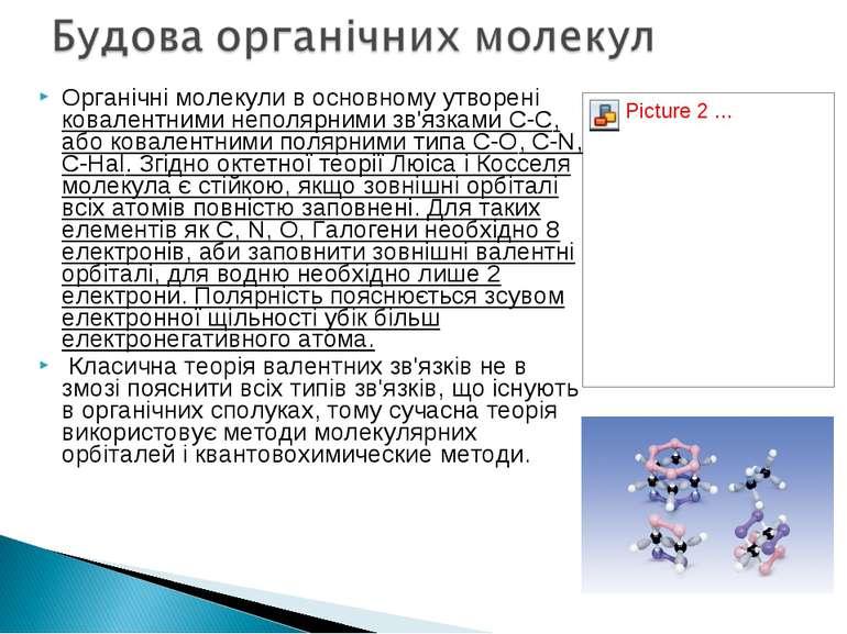 Органічні молекули в основному утворені ковалентними неполярними зв'язками C-...
