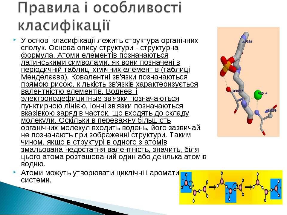 У основі класифікації лежить структура органічних сполук. Основа опису структ...