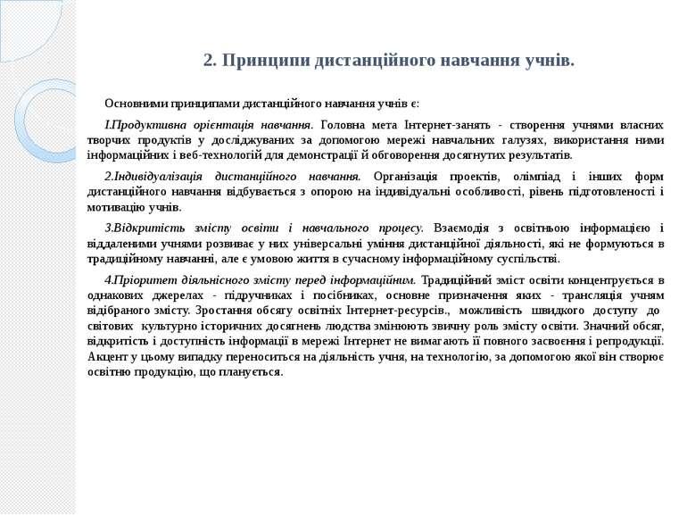 2. Принципи дистанційного навчання учнів. Основними принципами дистанційного ...