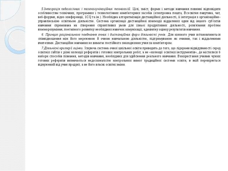 5.Інтеграція педагогічних і телекомунікаційних технологій. Цілі, зміст, форми...
