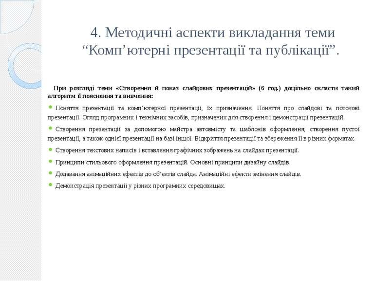 """4. Методичні аспекти викладання теми """"Комп'ютерні презентації та публікації""""...."""