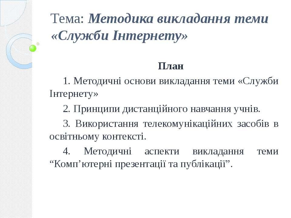 Тема: Методика викладання теми «Служби Інтернету» План 1. Методичні основи ви...