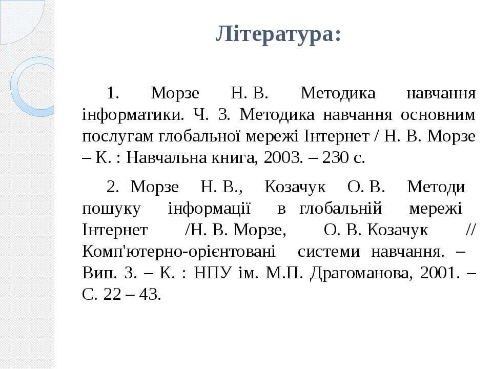 Література: 1. Морзе Н.В. Методика навчання інформатики. Ч. 3. Методика навч...