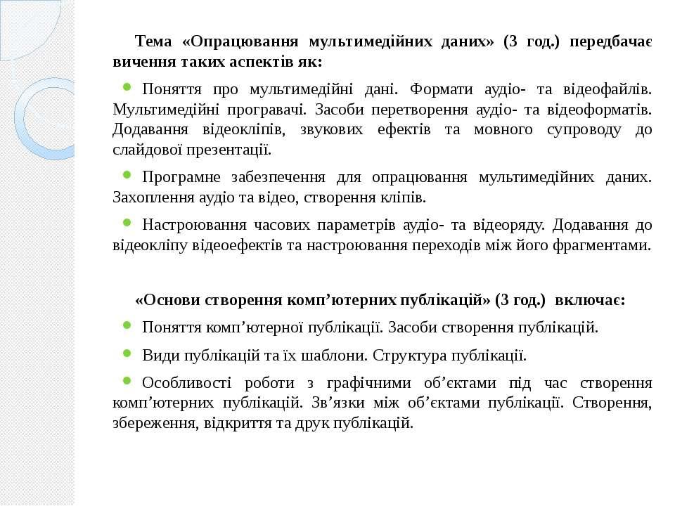 Тема «Опрацювання мультимедійних даних» (3 год.) передбачає вичення таких асп...