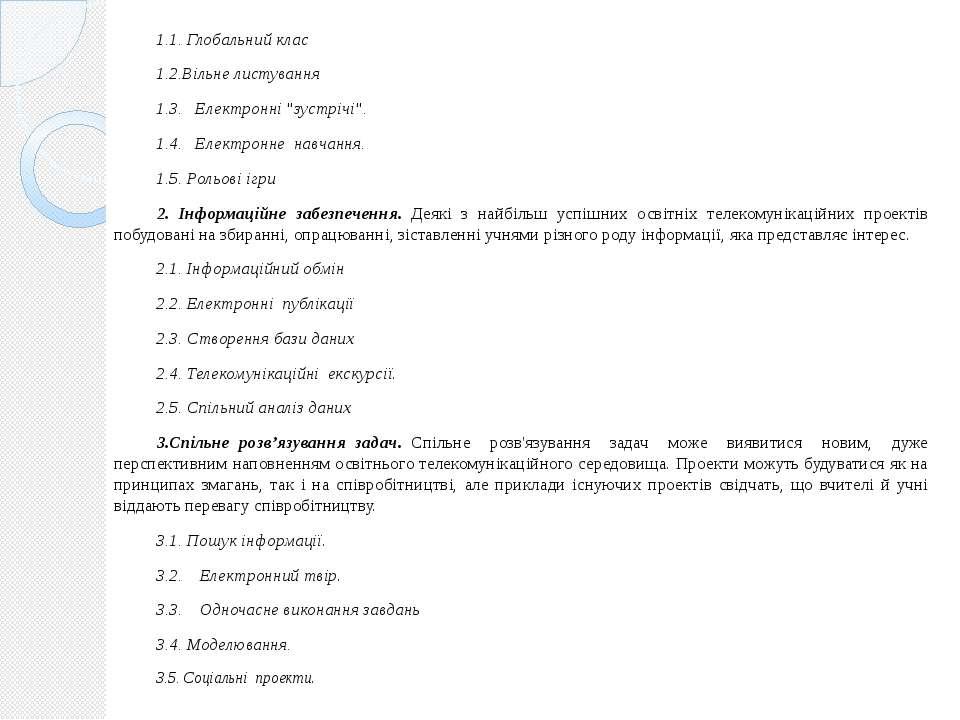 """1.1. Глобальний клас 1.2.Вільне листування 1.3. Електронні """"зустрічі"""". 1.4. Е..."""