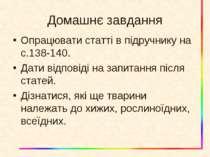 Домашнє завдання Опрацювати статті в підручнику на с.138-140. Дати відповіді ...