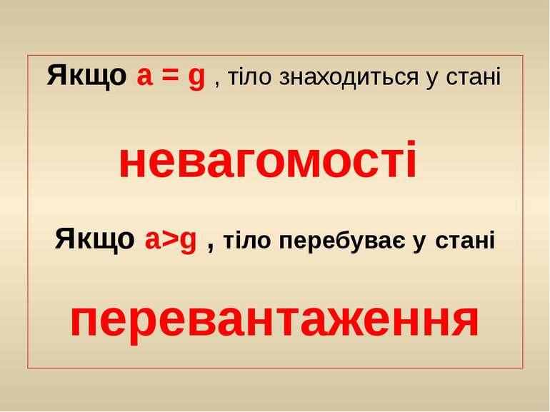 Якщо а = g , тіло знаходиться у стані Якщо а>g , тіло перебуває у стані перев...
