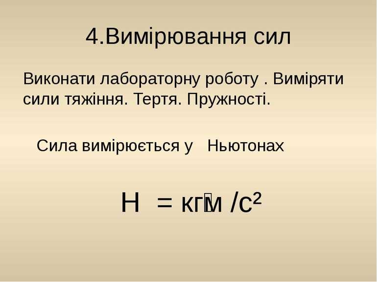 4.Вимірювання сил Виконати лабораторну роботу . Виміряти сили тяжіння. Тертя....