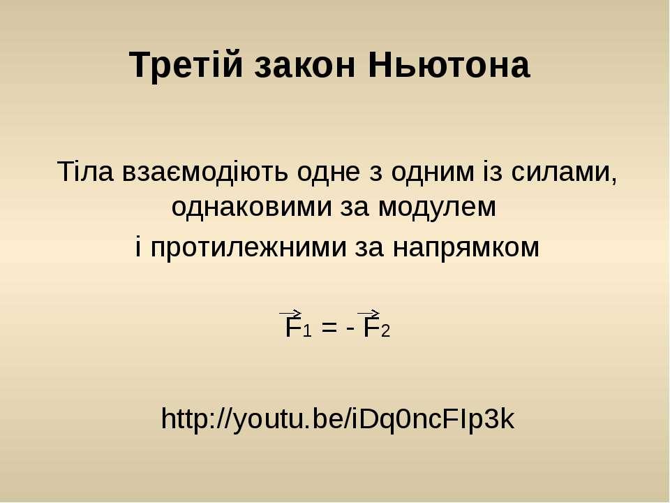 Третій закон Ньютона Тіла взаємодіють одне з одним із силами, однаковими за м...