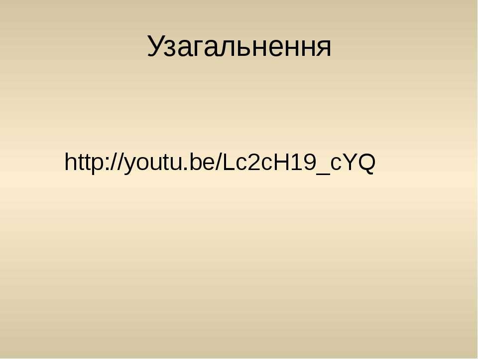 Узагальнення http://youtu.be/Lc2cH19_cYQ