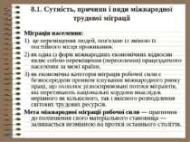 8.1. Сутність, причини і види міжнародної трудової міграціїМіграція населення...