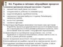 8.6. Україна в світових міграційних процесахГоловними причинами еміграції нас...
