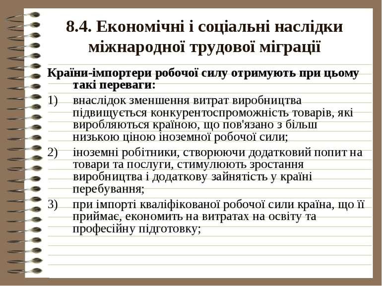 8.4. Економічні і соціальні наслідки міжнародної трудової міграціїКраїни-імпо...