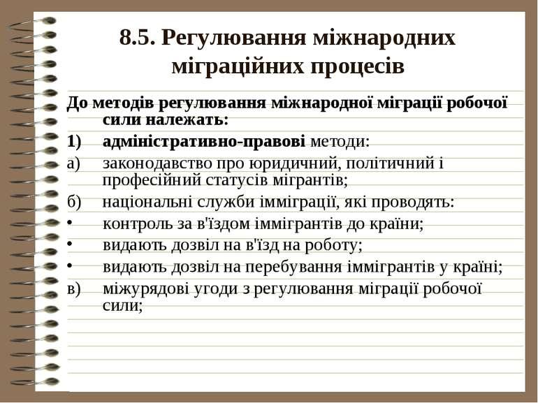 8.5. Регулювання міжнародних міграційних процесівДо методів регулювання міжна...