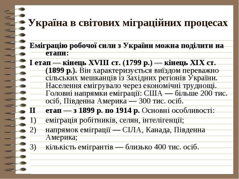Україна в світових міграційних процесахЕміграцію робочої сили з України можна...
