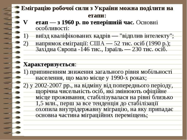 Еміграцію робочої сили з України можна поділити на етапи:Vетап — з 1960 р. по...