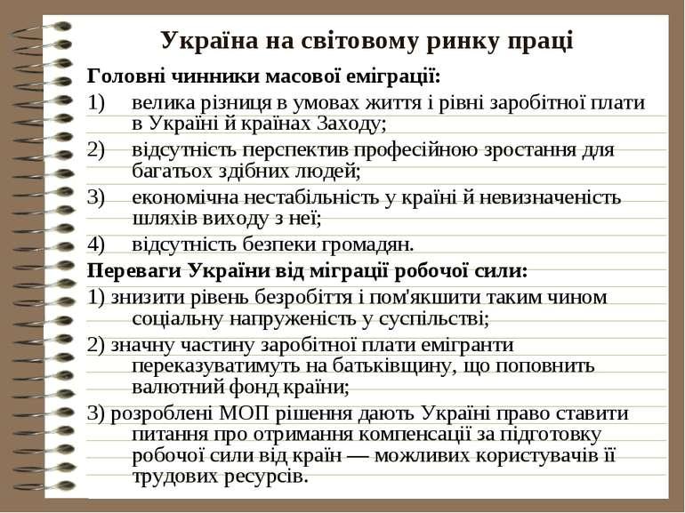 Україна на світовому ринку праці Головні чинники масової еміграції:велика різ...