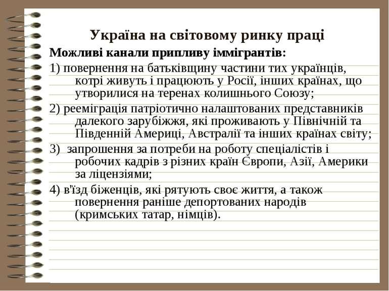 Україна на світовому ринку праці Можливі канали припливу іммігрантів:1) повер...