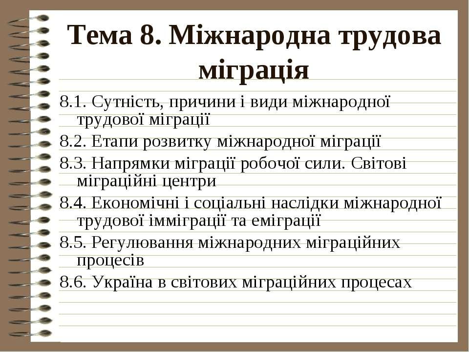 Тема 8. Міжнародна трудова міграція8.1. Сутність, причини і види міжнародної ...