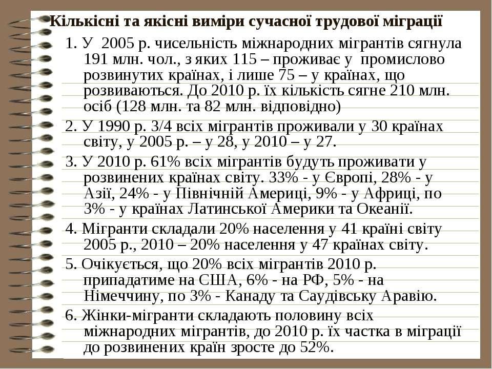 Кількісні та якісні виміри сучасної трудової міграції1. У 2005 р. чисельність...