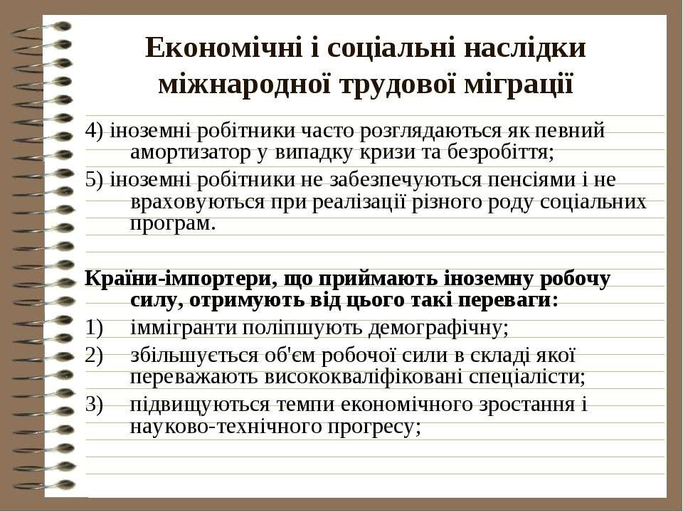 Економічні і соціальні наслідки міжнародної трудової міграції4) іноземні робі...
