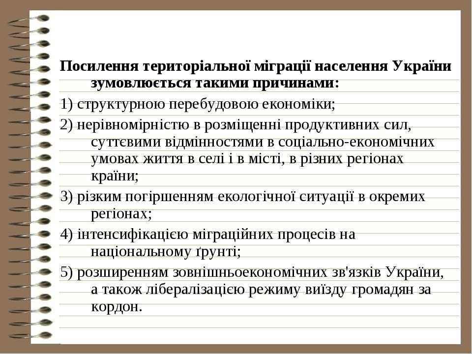 Посилення територіальної міграції населення України зумовлюється такими причи...