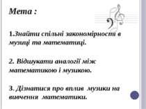 Мета : 1.Знайти спільні закономірності в музиці та математиці. 2. Відшукати а...