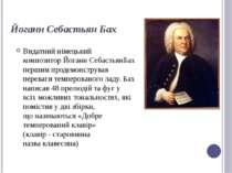 ЙоганнСебастьянБах Видатнийнімецький композиторЙоганнСебастьянБахперши...