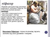 пiфагор Першим здогадався про існування природного звукоряду Піфагор. Він поб...