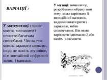 ВАРІАЦІЇ : У музиці: композитор, розробляючи обрану ним тему, може варіювати ...