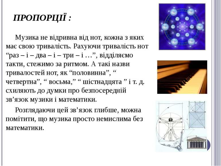 ПРОПОРЦІЇ : Музика не відривна від нот, кожна з яких має свою тривалість. Рах...