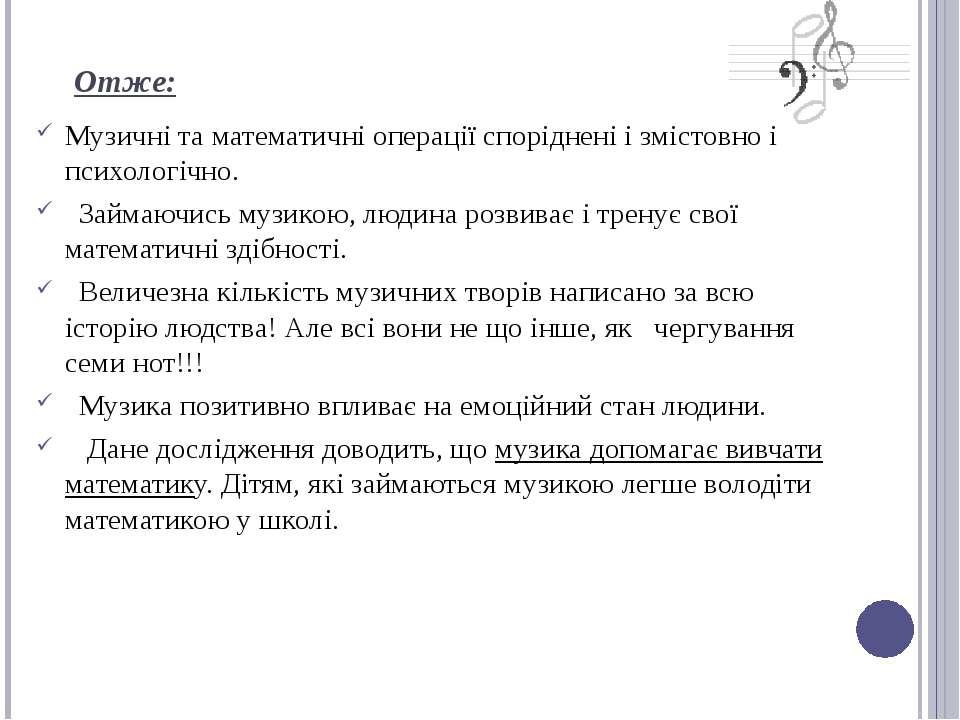 Отже: Музичні та математичні операції споріднені і змістовно і психологічно...
