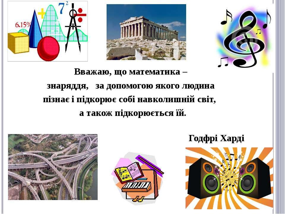 Вважаю, що математика – знаряддя, за допомогою якого людина пізнає і підкор...