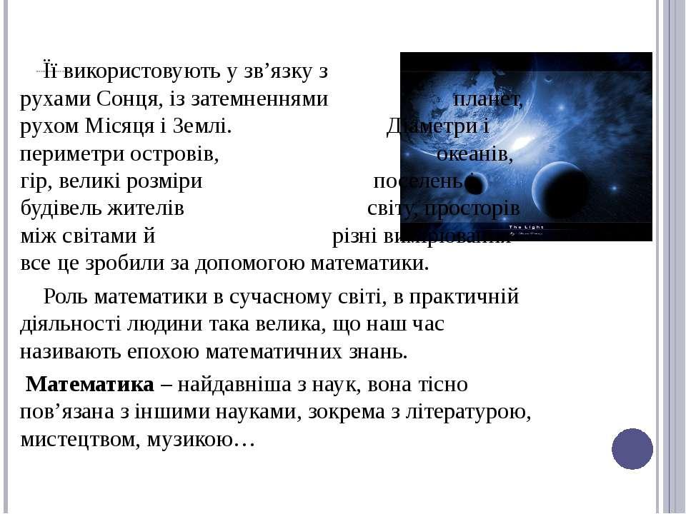 ЇЇ ВЕЛИЧНІСТЬ МАТЕМАТИКА. Її використовують у зв'язку з рухами Сонця, із зате...