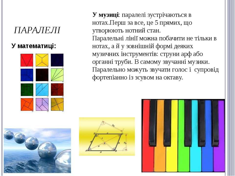 ПАРАЛЕЛІ У музиці: паралелі зустрічаються в нотах.Перш за все, це 5 прямих, щ...