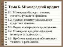 Тема 6. Міжнародний кредит 6.1. Міжнародний кредит: поняття, суб'єкти, функці...