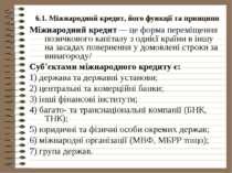 6.1. Міжнародний кредит, його функції та принципи Міжнародний кредит — це фор...