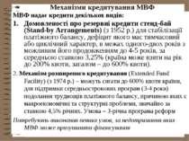 Механізми кредитування МВФ МВФ надає кредити декількох видів: Домовленості пр...