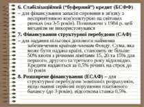 """6. Стабілізаційний (""""буферний"""") кредит (БСФФ) – для фінансування запасів сиро..."""