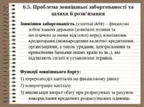 6.5. Проблема зовнішньої заборгованості та шляхи її розв'язання Зовнішня забо...